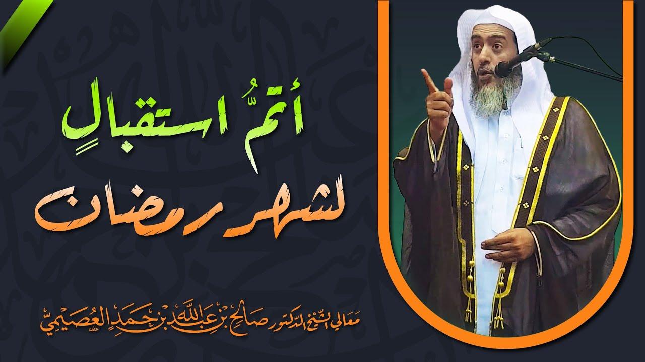 أتم استقبال لشهر رمضان الشيخ صالح العصيمي Youtube
