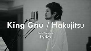 Cover images King Gnu - Hakujitsu『白日』(Kan/Rom/Eng Lyrics)