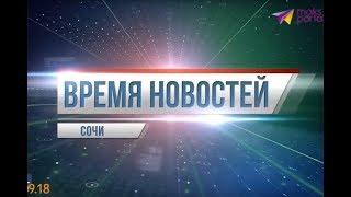 """Время новостей Сочи"" на maks-portal.ru (эфир от 13.09.18)"