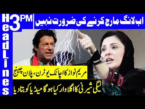 No Need Of Long March - Maryam Nawaz's U Turn