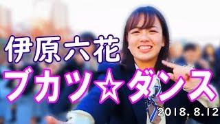 伊原六花 ラジオ パーソナリティ「ブカツ☆ダンス」18-08-12 伊原六花 動画 11