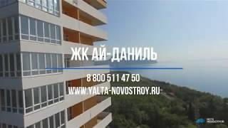 ЖК Ай-Даниль