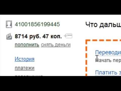Программа Для Взлома Яндекс Денег