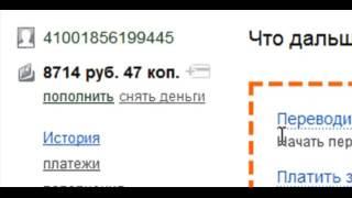Как заработать Яндекс Деньги без вложений, бесплатно?