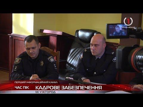На сайт: На Закарпатті бракує правоохоронців: поліція запрошує на службу в підрозділах