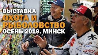 Острый репортаж с выставки Охота и Рыболовство Осень 2019 Минск