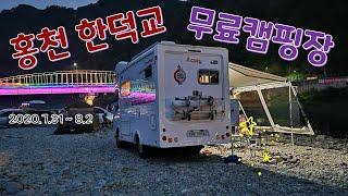 홍천캠핑/노지캠핑/부부캠핑/한덕교/우중캠핑/ 캠핑카/캠…