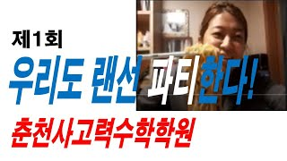 춘천사고력수학 학원 랜선파티 먹방