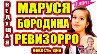 Дом 2 НОВОСТИ - Эфир 17.02.2017 (17 февраля 2017)