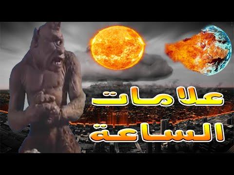 علامات الساعه الكبرى - ونهاية العالم thumbnail