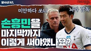 [후토크] 무리뉴 감독님, 손흥민을 마지막까지 이렇게 써야했나요? [팰리스vs토트넘]