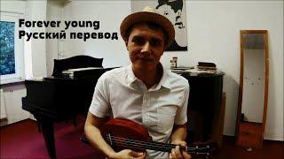Скачать Forever Young Alphaville на русском Быть молодым