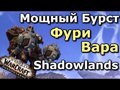 МОЩНЫЙ БУРСТ Фури Вара! Супер ИЗМЕНЕНИЯ в WoW Shadowlands!