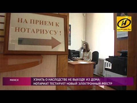 Новый электронный реестр тестируют белорусские нотариусы