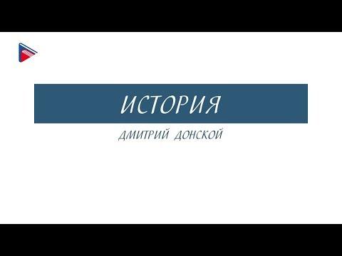 6 класс - История - Дмитрий Донской