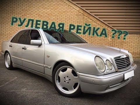 Ремонт рулевой рейки Мерседес 210,рулевая рейка mercedes w210