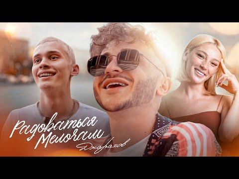 Смотреть клип Джарахов - Радоваться Мелочам