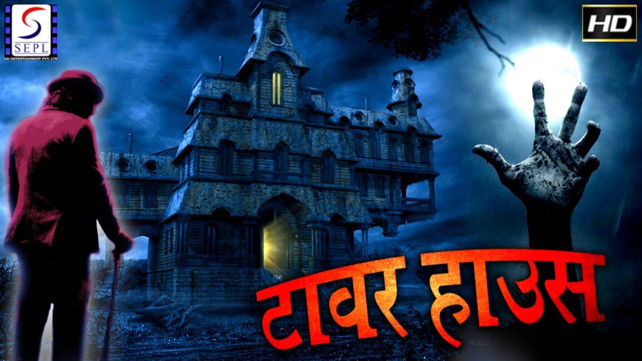 Download टावर हाउस - Tower House  l साउथ इंडियन हिंदी डब्ड़ फिल्म l अक्षत देश,पूजा पोद्दार