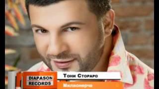 Тони Стораро - Милионерче