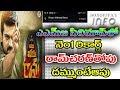 Vinaya Vidheya Rama AMB Cinemas records|Vinaya Vidheya Rama 6 days collections