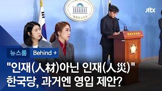 [비하인드+] '원종건 비판' 한 한국당, 과거엔 영입 제안? / JTBC 뉴스룸