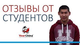Нанкин Толеубай Темирлан Обучение в Китае