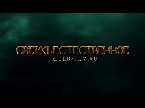 Сверхъестественное 12 сезон [Обзор] / Supernatural [Трейлер на русском]