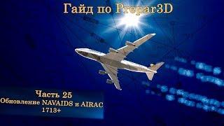 Гайд по Prepar3D v4. Часть 25. Обновление NAVAIDS и AIRAC 1713+.