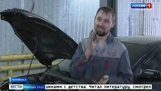 В Челябинске работает необычный автосервис