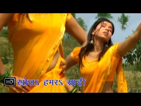 Khola Hamar Sadi | खोला हमर साड़ी | Dj Ae Das Ji | Bhojpuri Hot Songs