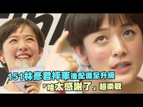 151林彥君摔車後配備全升級 「哇太感謝了」超樂觀