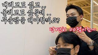 위는 죽고 옆은 뜨는 전형적인 한국남자 머리