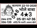 22/10/2020 Bhole baba Kalyan Full Week Chart साप्ताहिक चार्ट kalyan Bhole baba chart