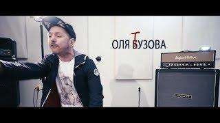 Шекsпир - Оля Тузова