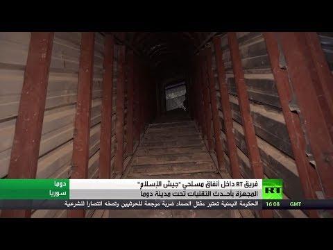 فريق RT في أنفاق -جيش الإسلام- تحت دوما  - نشر قبل 16 دقيقة