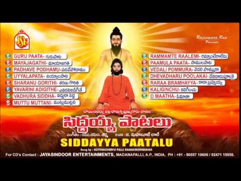 Brahmam Gari Devotional Songs|Siddayya Patalu|Veerabramhendra Swami Songs|jayasindoor entertainments