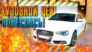 →КУЗОВНОЙ РЕМОНТ Audi A5 |Сколько стоит легкий тюнинг для автомобиля|Открытие нового кузовного цеха!