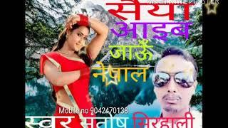 सैया आइब जाउ नेपाल saiya aaiba jau nepal . Singer Santosh Sirahali.