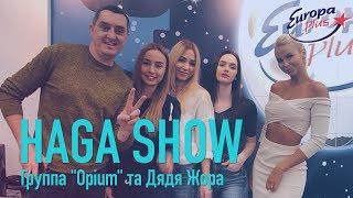 """Haga Show. Группа """"Opium"""" та Дядя Жора. Дата ефіру: 28.03.2018 Ведуча: Вікторія Хага"""