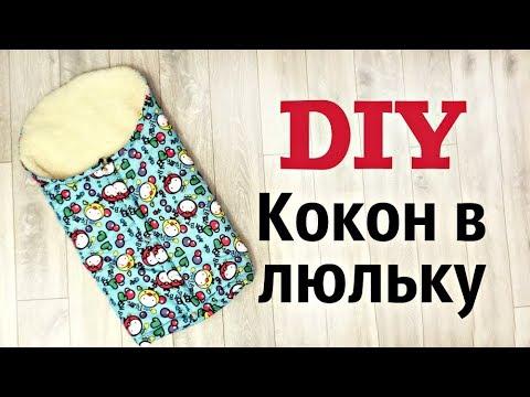 Как сшить меховой конверт в коляску своими руками