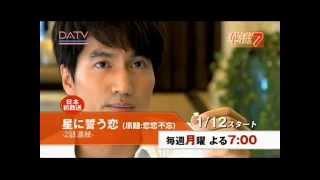 星に誓う恋 第12話