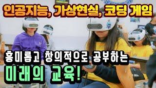 교육과 기술의 융합, 에듀테크가 궁금하다! [다큐S프라임] / YTN 사이언스 screenshot 4