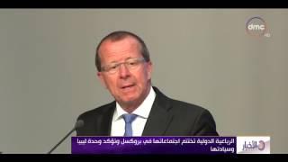 الأخبار - الرباعية الدولية تختتم إجتماعاتها فى روكسل وتؤكد وحدة ليبيا وسيادتها