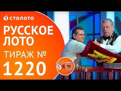Столото представляет | Русское лото тираж №1220 от 25.02.18
