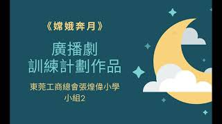 Publication Date: 2021-03-17 | Video Title: 廣播劇訓練計劃 - 東莞工商總會張煌偉小學 《嫦娥奔月》