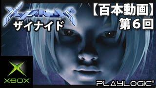 【百本動画】第006回 ザイナイド [北米XBOX] XYANIDE