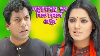 New Bangla Natok অবাক ভালোবাসা by Tisha, Mosharraf Karim Natok 2016