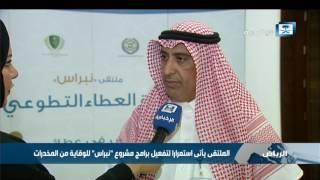 على مدار يومين تستضيف جامعة الأميرة نورة ملتقى