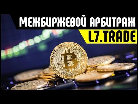 $500 в день? Заработок на межбиржевом арбитраже криптовалюты с L7.Trade