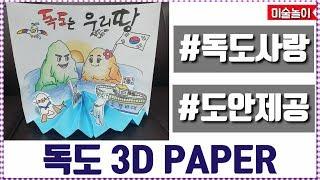 독도의 날ㅣ독도사랑ㅣ독도 3D paper l 미술놀이ㅣ…